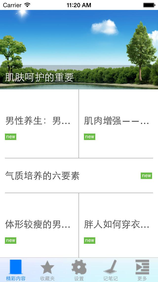 男神速成秘籍 screenshot 3