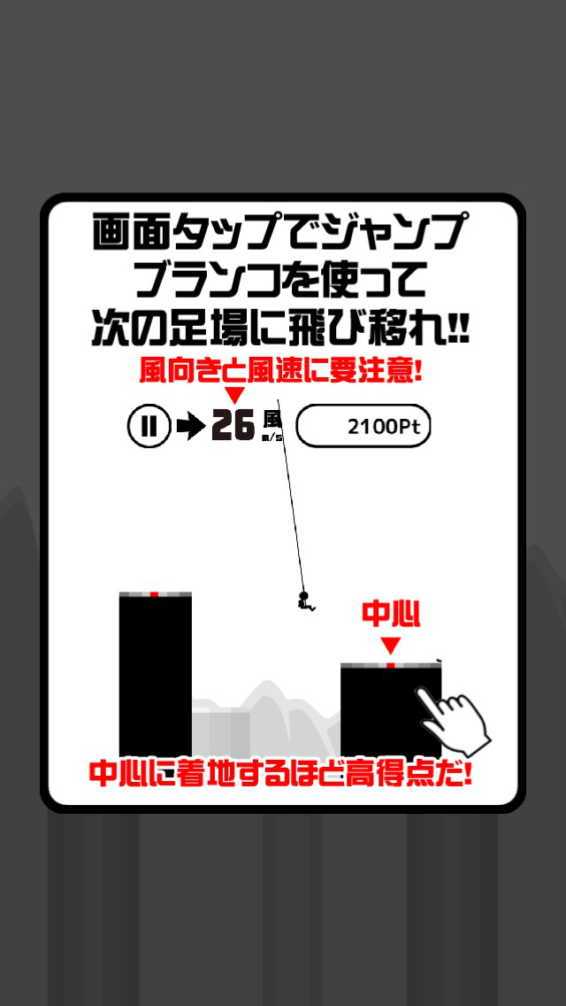 ブランコ跳び screenshot 5