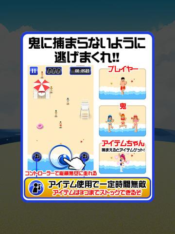 水着で鬼ごっこ screenshot 10