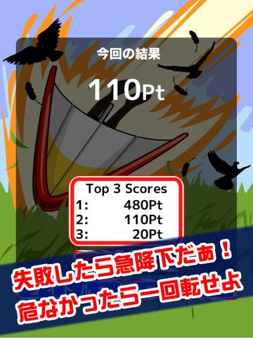 恐怖!アクロバットグライダー screenshot 8