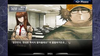 STEINS;GATE KR (한국어) screenshot 4