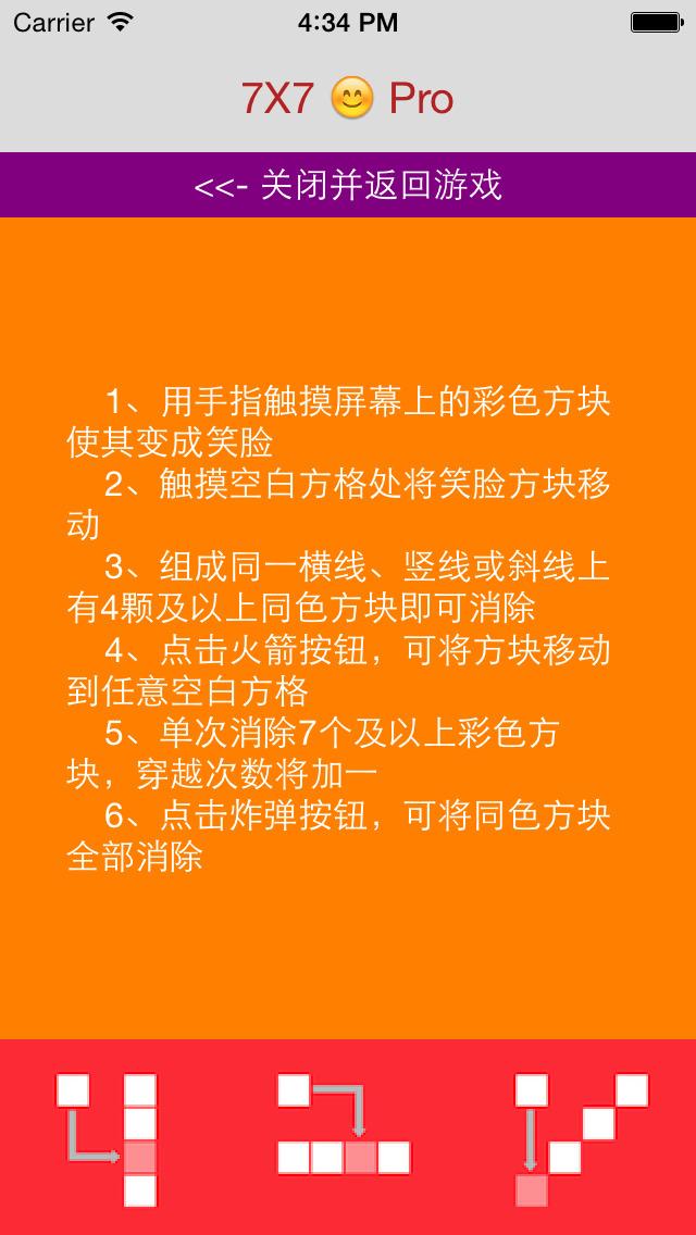 7X7笑脸 - 经典游戏7X7消除 screenshot 3