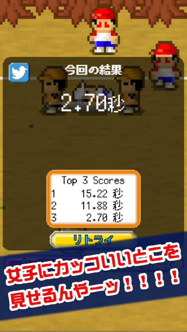 よけるだけドッジボール screenshot 3