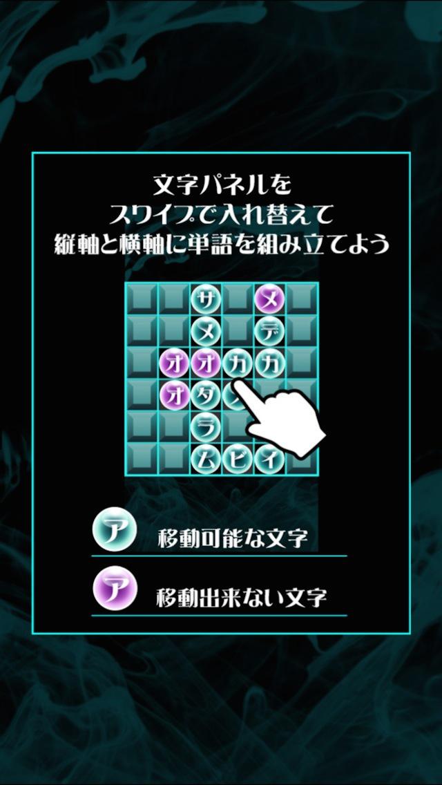 モジクロス -新感覚クロスワードパズル- screenshot 5