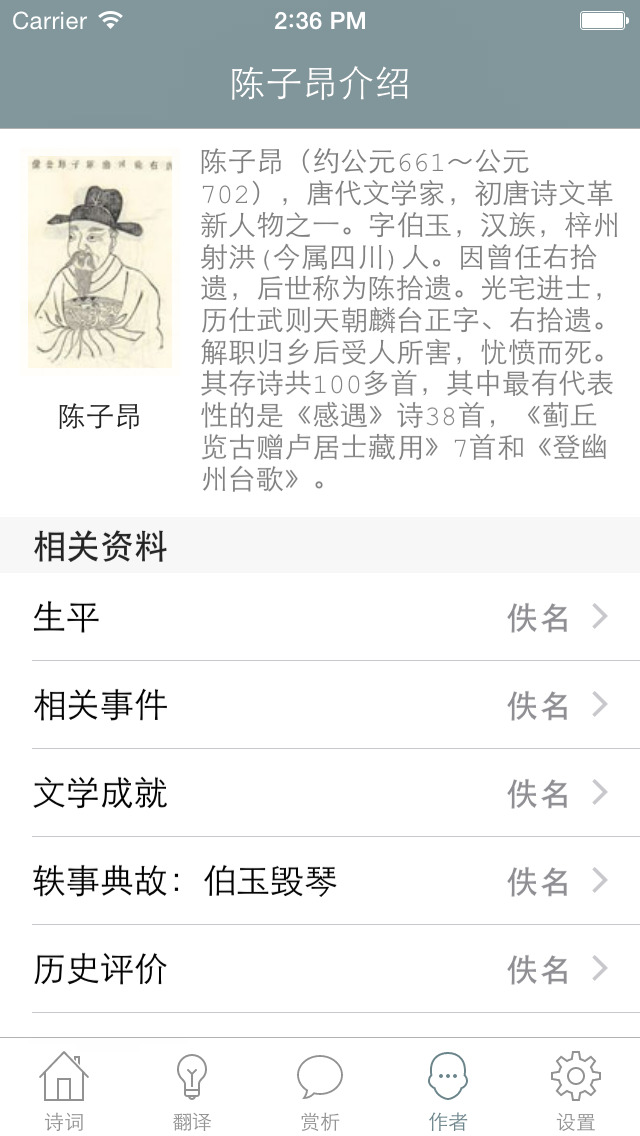 陈子昂全集 - 诗骨陈子昂古诗文全集翻译鉴赏大全 screenshot 4