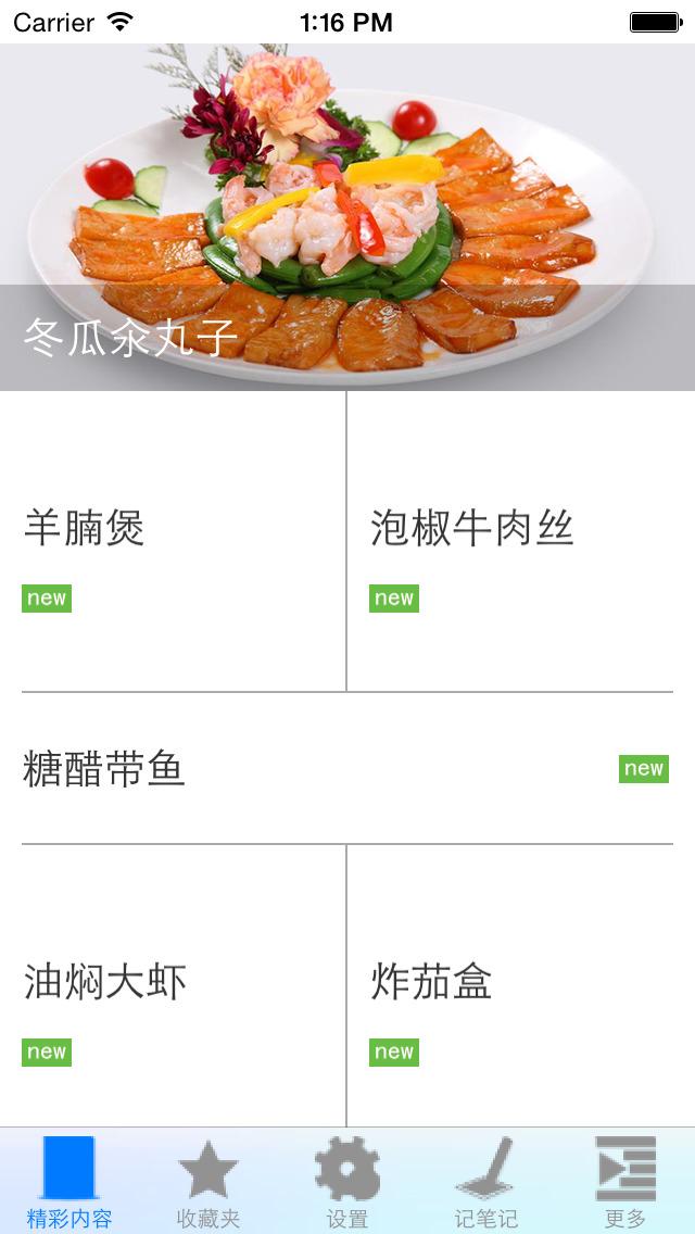 传统美食做法大全 screenshot 3