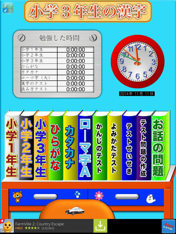小学4年生の漢字 screenshot 1