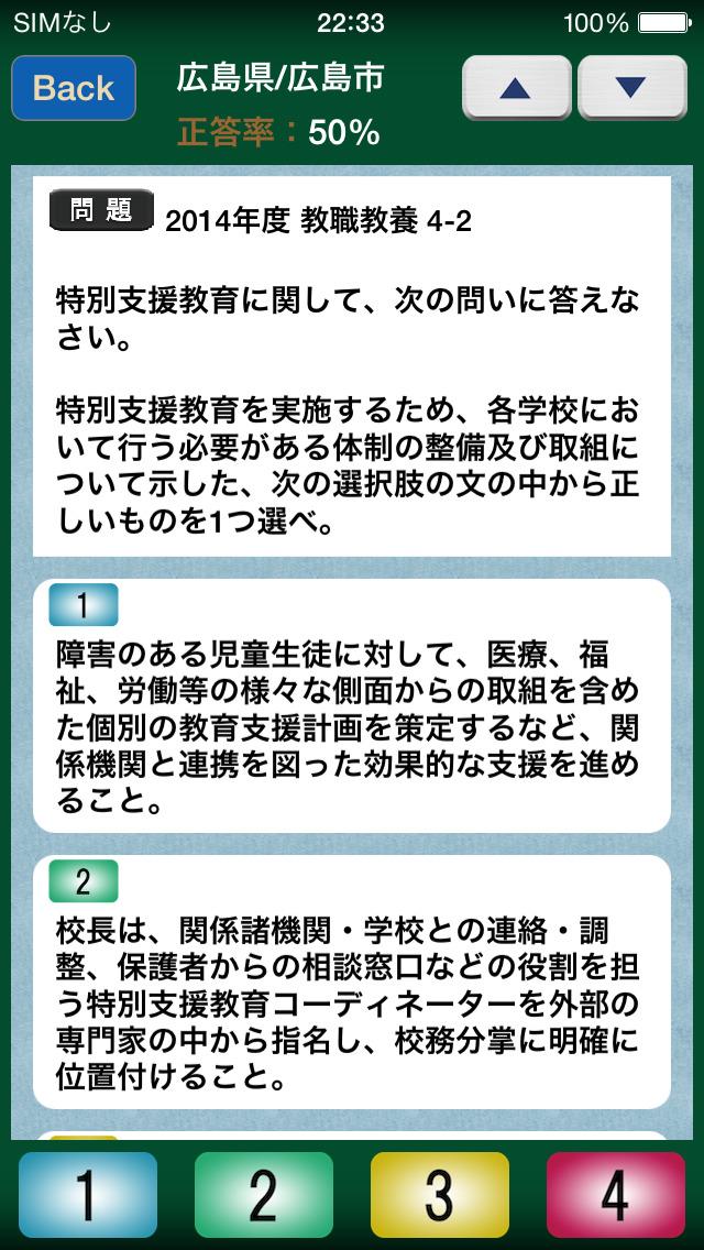 岡山 教員 採用 試験
