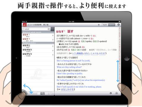 ルミナス英和・和英辞典 screenshot 9