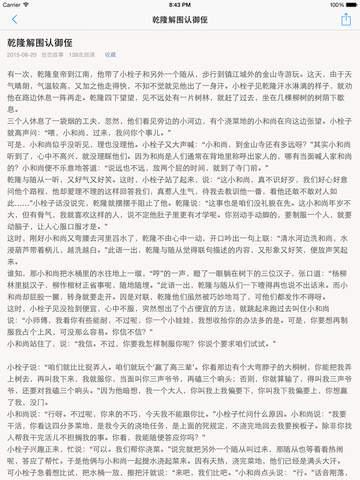 世态故事大全 - 汇聚人情冷暖体验世间百态善恶是非! screenshot 8