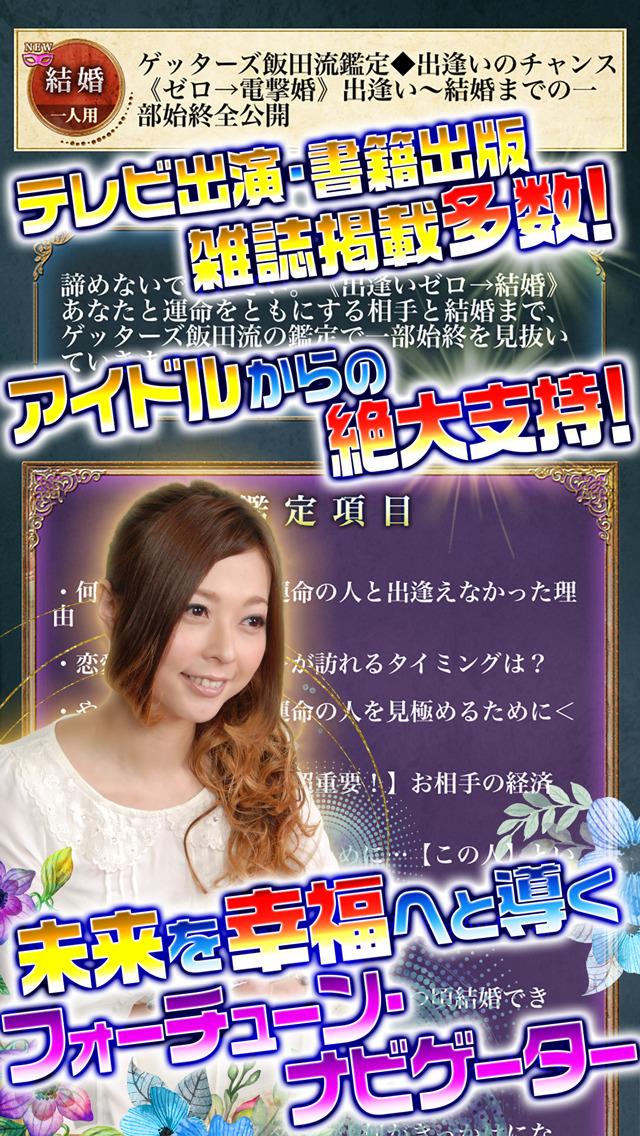 ゲッターズ飯田流◆ぷりあでぃす玲奈の占い screenshot 3