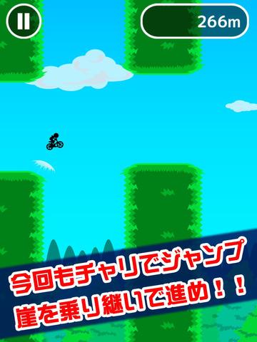チャリ跳び 2 screenshot 6