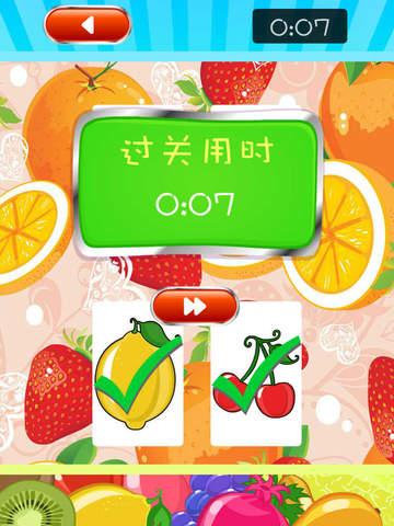 水果速记 screenshot 9