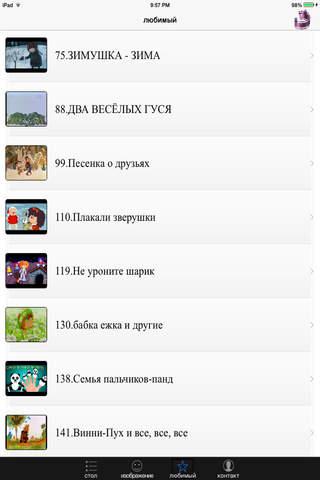 Детские Русские песни - náhled