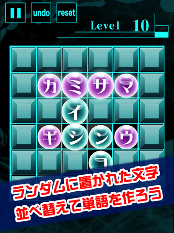 モジクロス -新感覚クロスワードパズル- screenshot 7