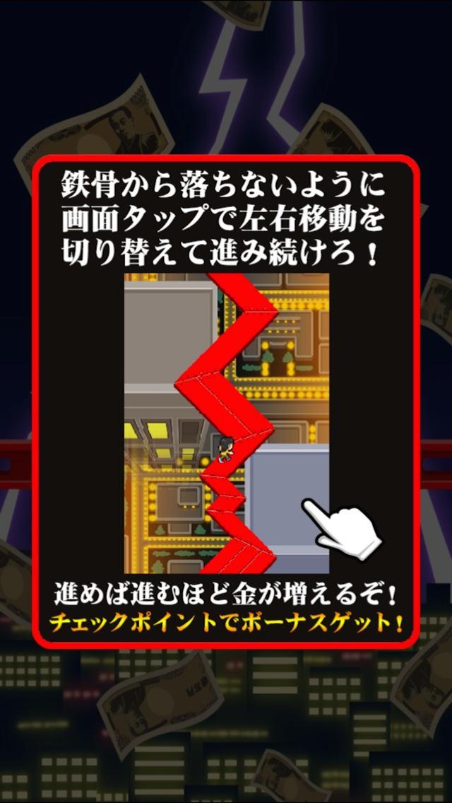 人生逆転!鉄骨渡り screenshot 5