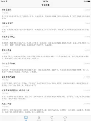 怪谈故事大全 - 各类奇葩搞怪另类故事大全 screenshot 6