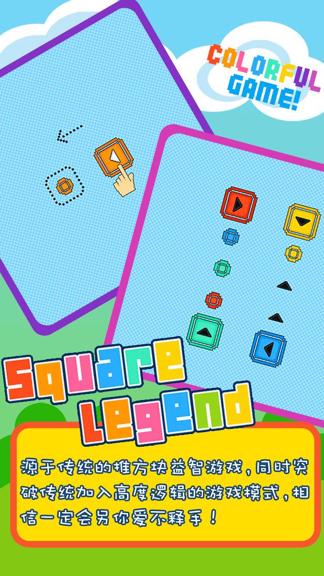 Square legend screenshot 1