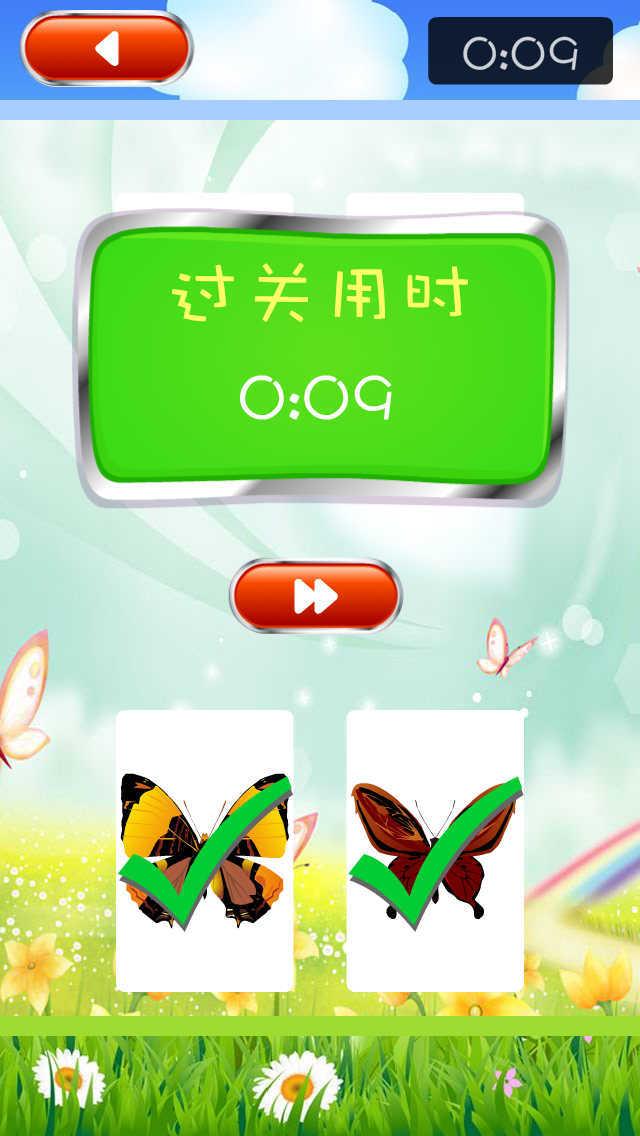 蝴蝶翻牌 screenshot 4