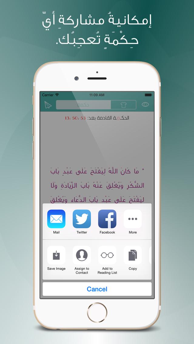 حكمة - مجّاني screenshot 3