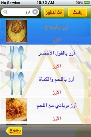 الطبخ الصحي - náhled
