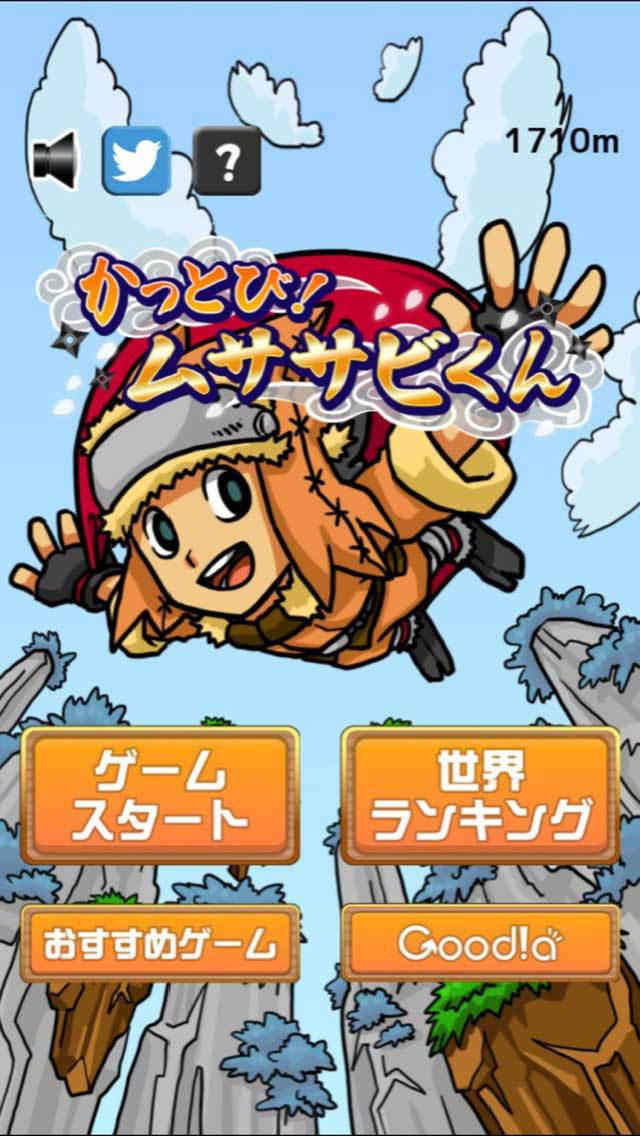 かっとび!ムササビくん screenshot 4