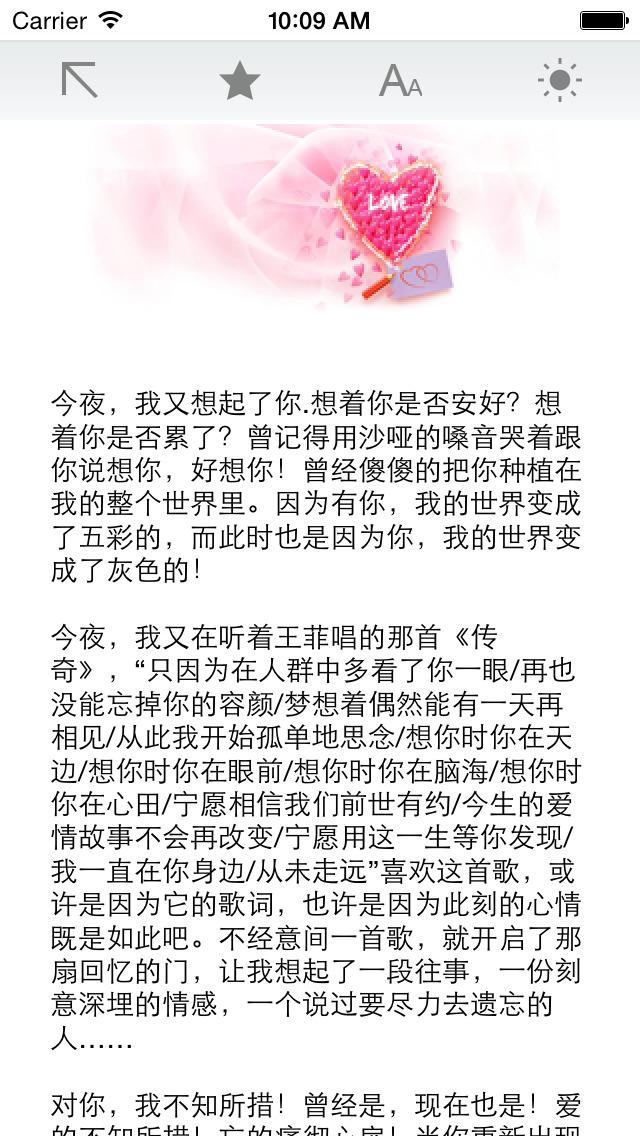 情书大全 screenshot 5