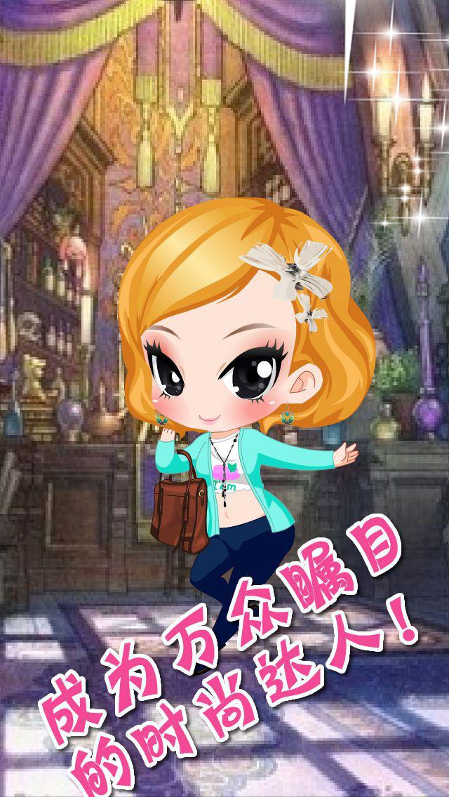 美少女换装-女生换装养成游戏 screenshot 4
