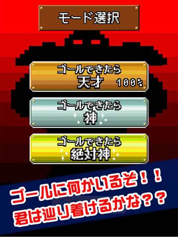 ゴールできたら神!! screenshot 8