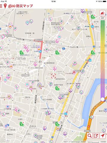 goo防災マップ screenshot 5