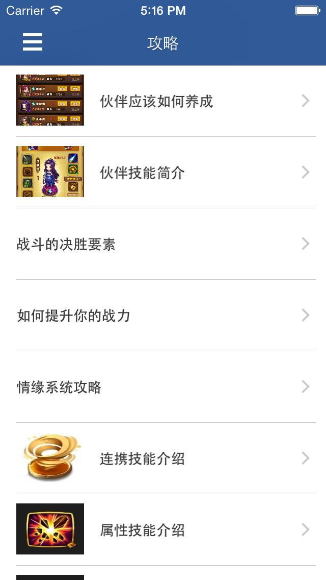 最全攻略 for 仙剑奇侠传 screenshot 4