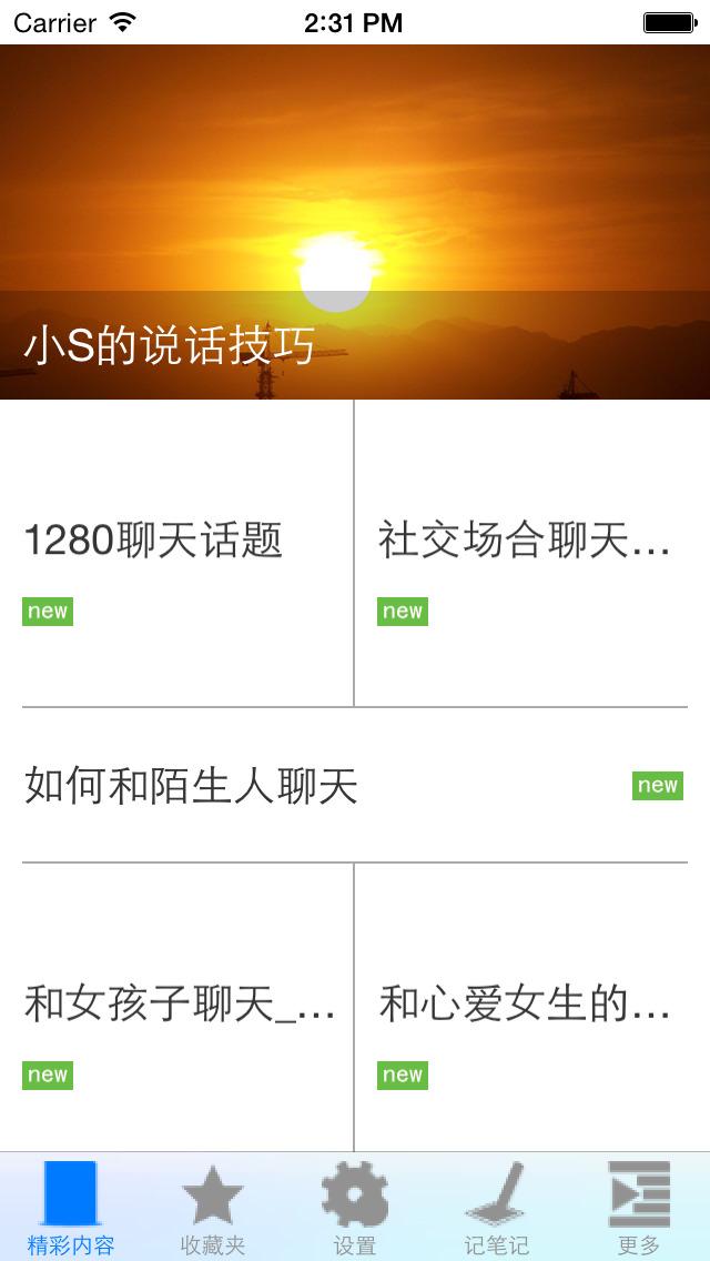聊天技巧 screenshot 1