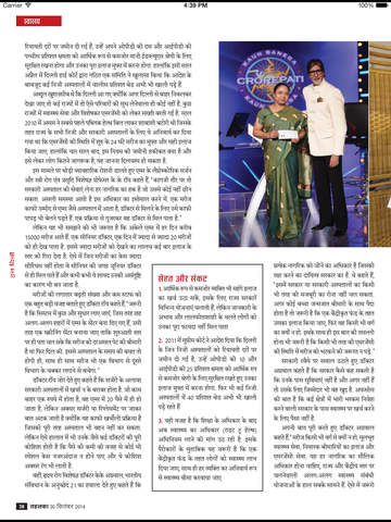 Tehelka Hindi screenshot 8