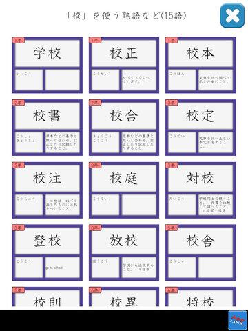 小学生の漢字 screenshot 4