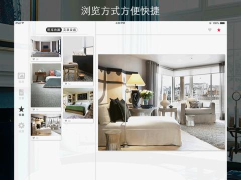 装修百科 - 最良心的免费装修软件,您身边的专业设计师 screenshot 6