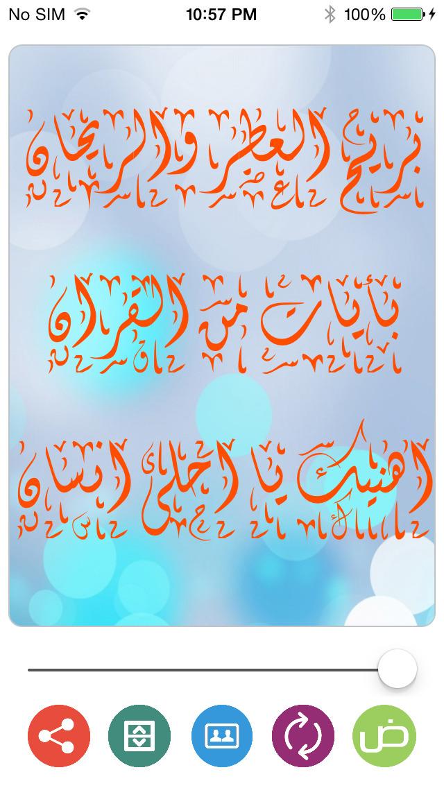 خطوط عربية رائعة screenshot 1