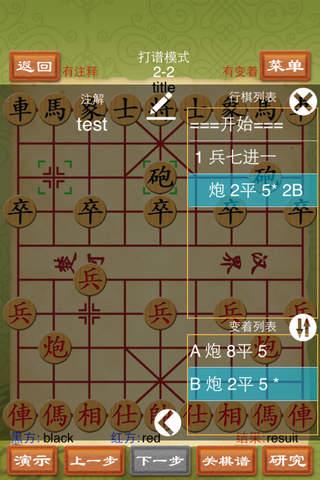 中国象棋助手 - náhled