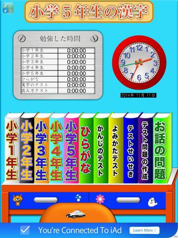 小学5年生の漢字 screenshot 1