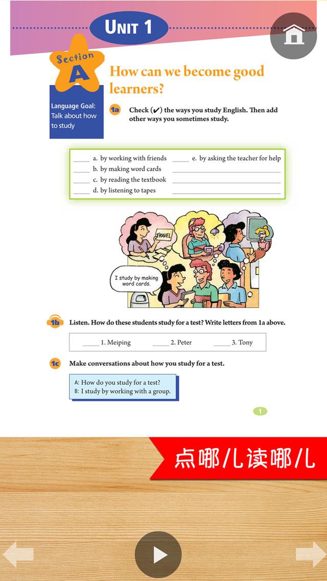 同步教材点读机-人教版 (新目标) 初中英语九年级全册 screenshot 2