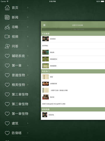 最全攻略 for 部落守卫战 screenshot 7