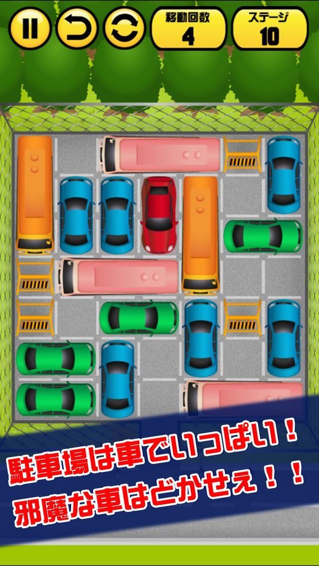 激ムズ納車ゲーム100 screenshot 2