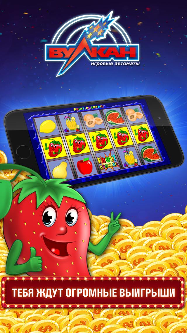 Игровые автоматы на смартфон бесплатно игровые автоматы кеш при регистрации