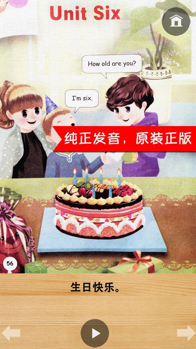 同步教材点读机-人教版PEP小学英语三年级上册 screenshot 4
