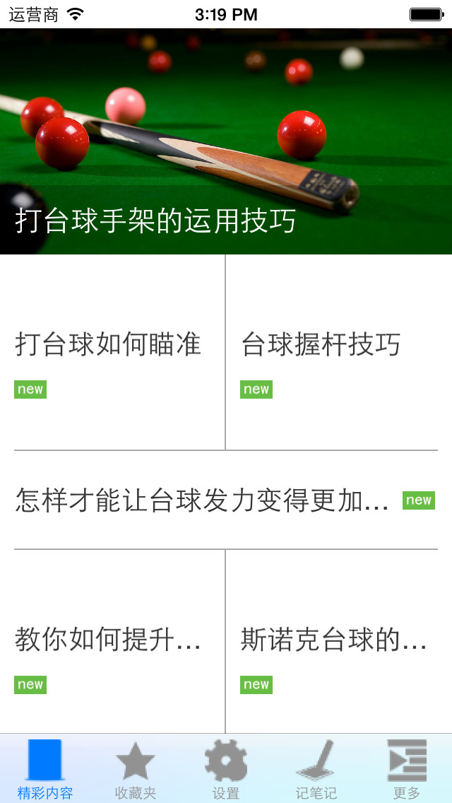 打台球技巧集 screenshot 2
