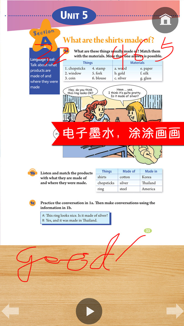 同步教材点读机-人教版 (新目标) 初中英语九年级全册 screenshot 5