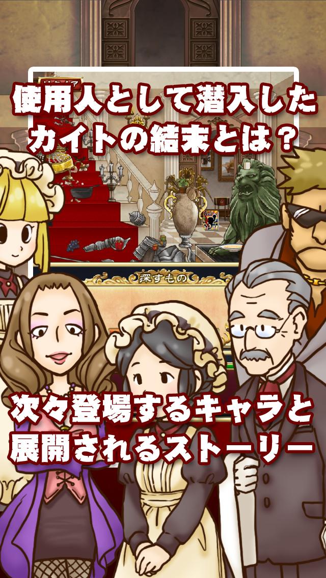 トレジャーハウス〜アイテム探しアドベンチャー〜 screenshot 3