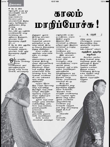 Saras Salil - Tamil screenshot 7