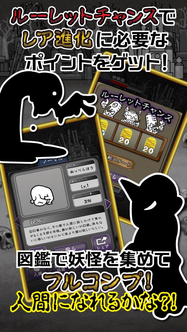 はやく人間になりた〜い screenshot 3