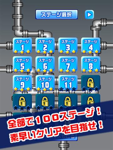 激ムズ水道管パズル100 screenshot 8