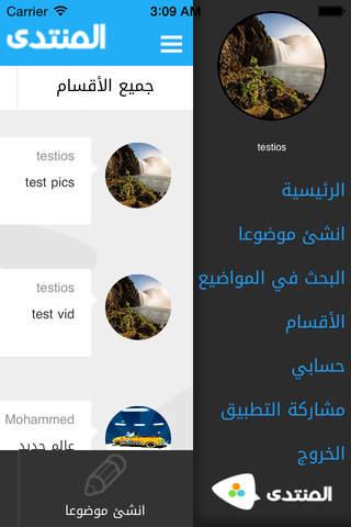 المنتدى نبض - náhled